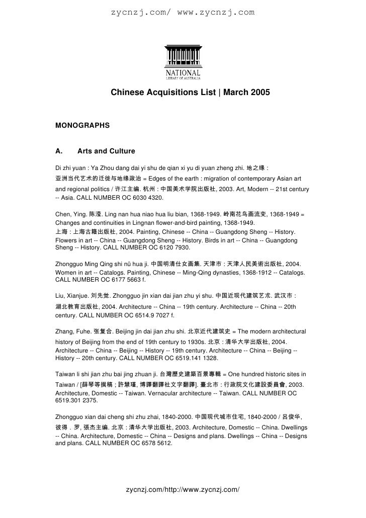 zycnzj.com/ www.zycnzj.com                          Chinese Acquisitions List | March 2005   MONOGRAPHS   A.      Arts and...