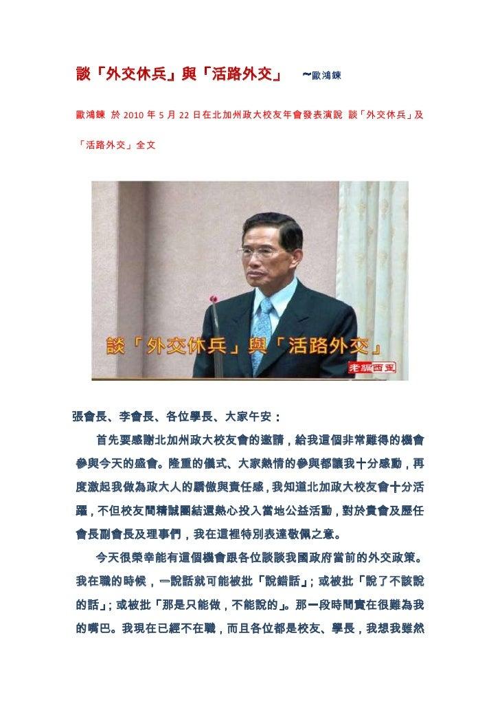 談「外交休兵」與「活路外交」(Chinese articles)