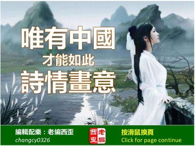 唯有中國才能如此詩情畫意 (Chinese articles)