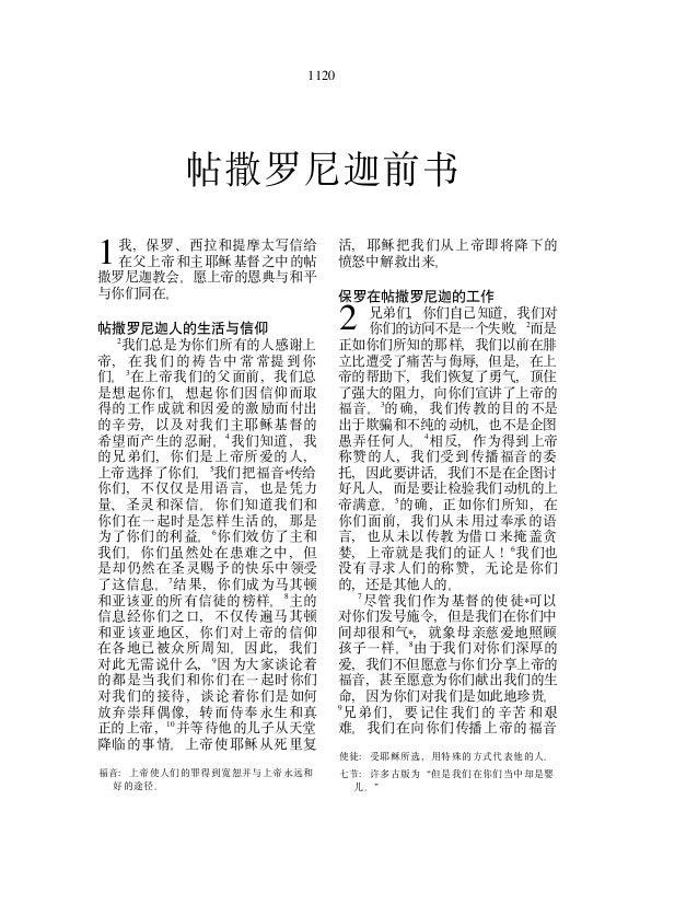 Chinese bible 1 thessalonians