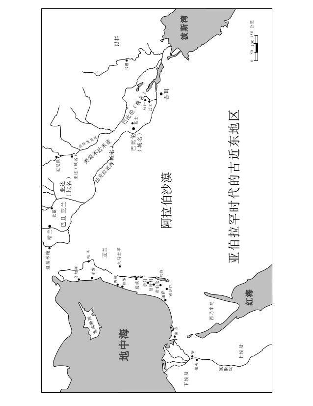 Chinese bible maps