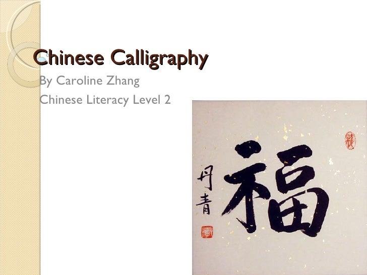 Chinese Calligraphy By Caroline Zhang Chinese Literacy Level 2