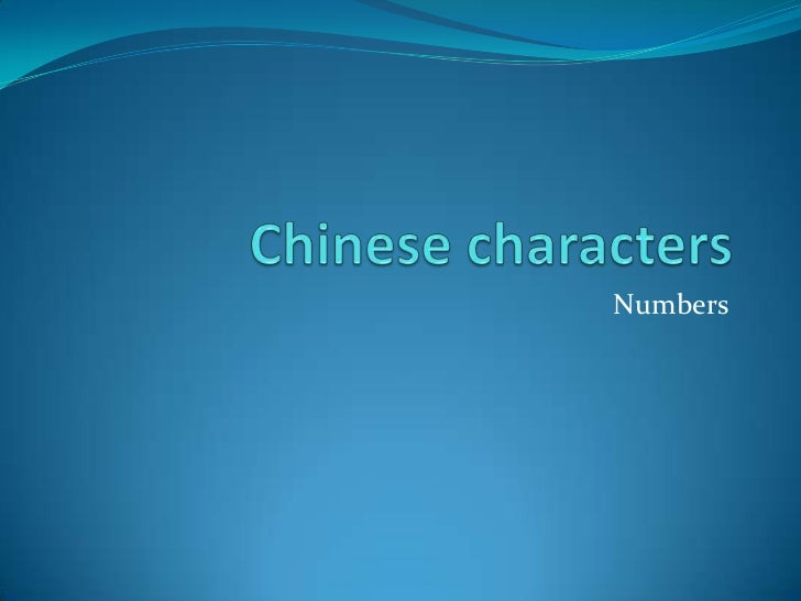 Chinese characters numbers