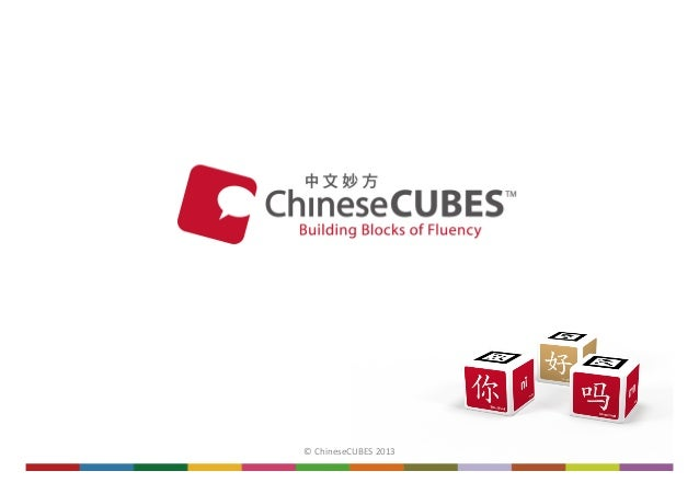Learn Chinese with ChineseCUBES, the building blocks to fluency!