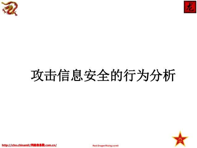 攻击信息安全的行为分析  http://chn.chinamil/网絡信息戰.com.cn/  Red-DragonRising.com©