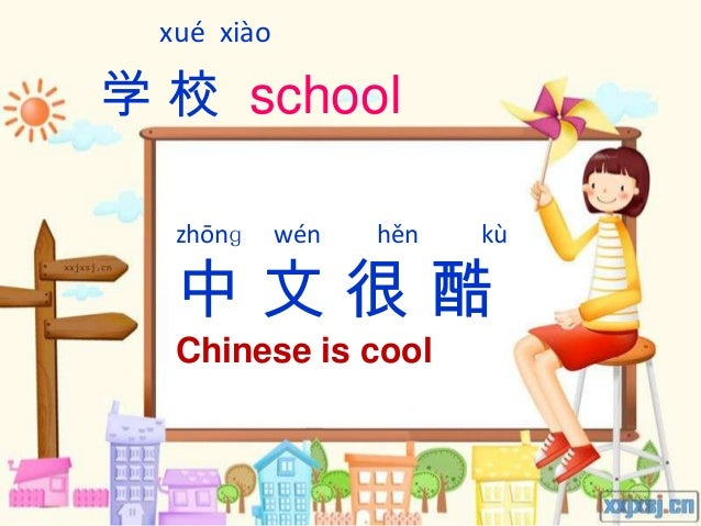 Chinese is cool - Learn to say school subjects in Chinese