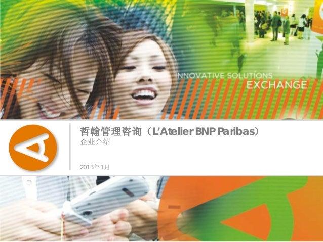 哲翰管理咨询(L'Atelier BNP Paribas)企业介绍2013年1月