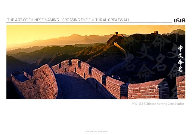 The Art of Chinese naming - Crossing the Cultural Great Wall