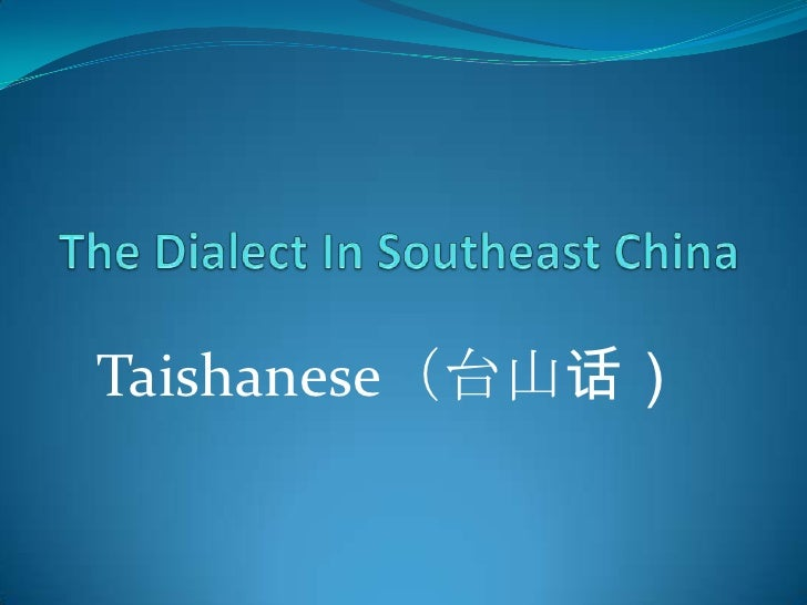 The Dialect In Southeast China<br />Taishanese(台山话)<br />
