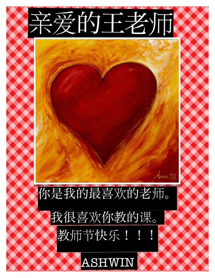 Chinese teachers day
