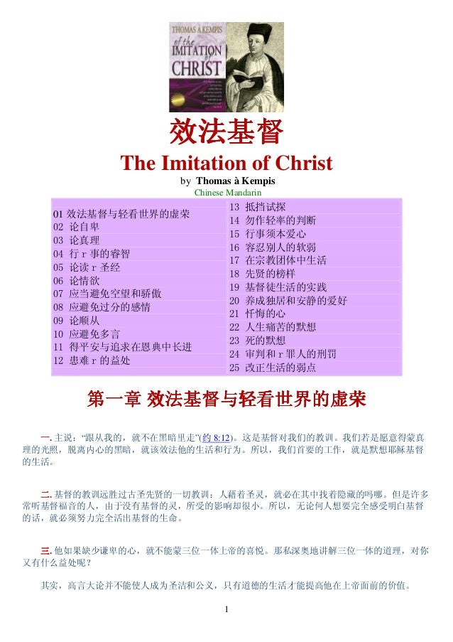Chinese the imitation_of_christ