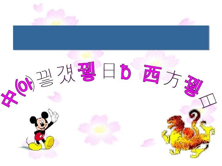 中国传统节日与西方节日
