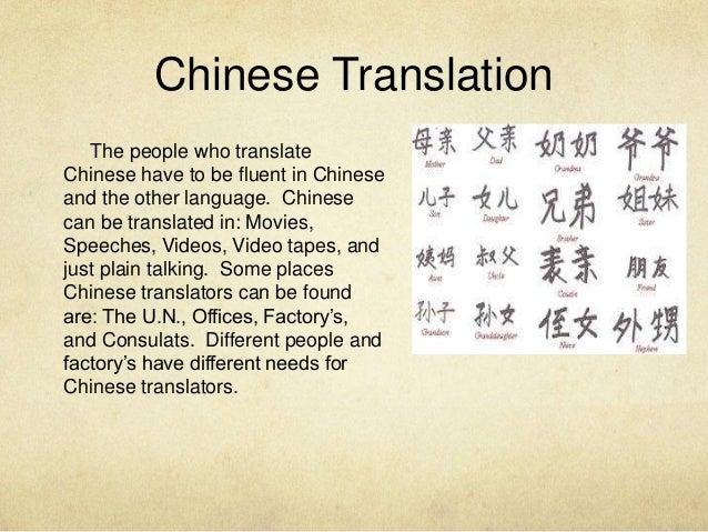 Chinese Writing Translation Alphabet 7084537 Ilug Calfo