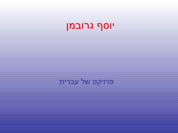 יוסף גרובמן פרויקט של עברית