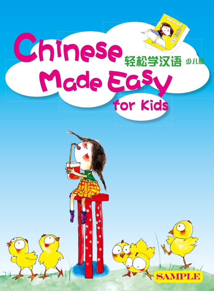 Chinese Made Easy for Kids, recognized as one ofthe best Chinese learning materials worldwide,is made for you by Hong Kong...