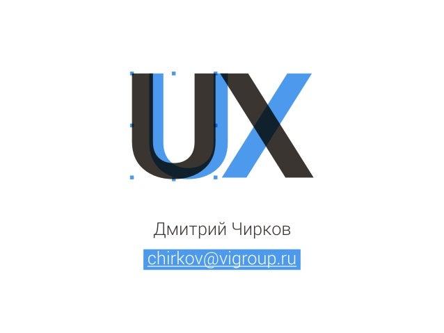 User Experience / Пользовательский опыт в веб-проектах
