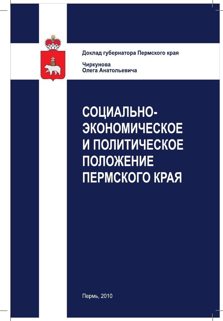 социально-экономическое     и политическоеположение пермского края              Доклад    губернатора Пермского края   Чир...