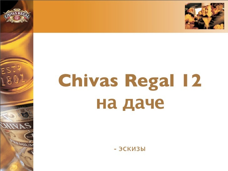 Chivas Regal 12     на даче       - эскизы
