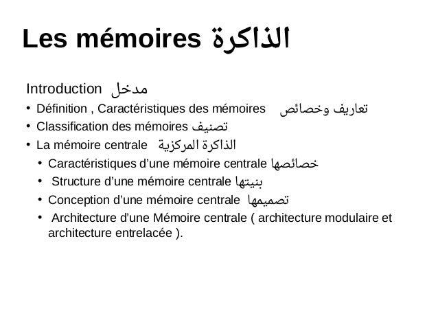 Introduction مدخل • Définition , Caractéristiques des mémoires وخصائص تعاريف • Classification des mémoires تصنيف •...