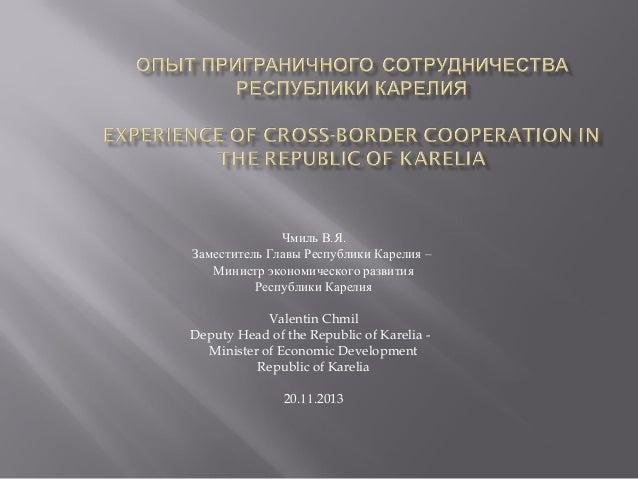CBC in The Republic of Karelia by Valentin Chmil