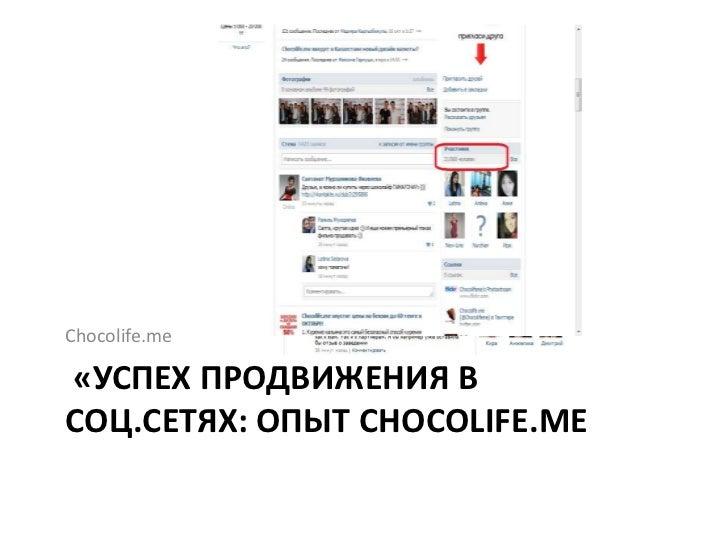 Chocolife.me«УСПЕХ ПРОДВИЖЕНИЯ ВСОЦ.СЕТЯХ: ОПЫТ CHOCOLIFE.ME