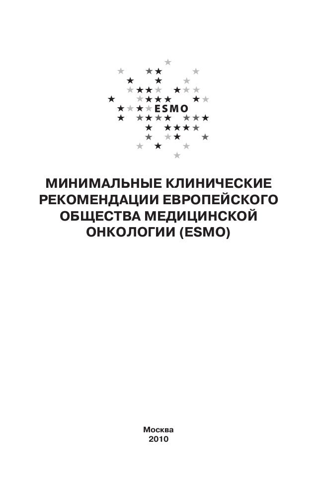 МИНИМАЛЬНЫЕ КЛИНИЧЕСКИЕРЕКОМЕНДАЦИИ ЕВРОПЕЙСКОГООБЩЕСТВА МЕДИЦИНСКОЙОНКОЛОГИИ (ESMO)Москва2010