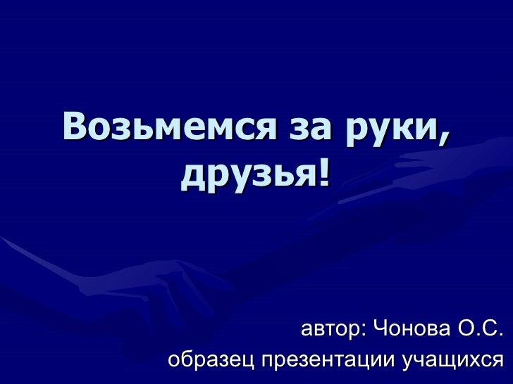 Chonova ychenik