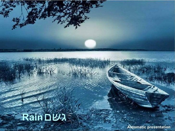 גשם Rain Automatic presentation