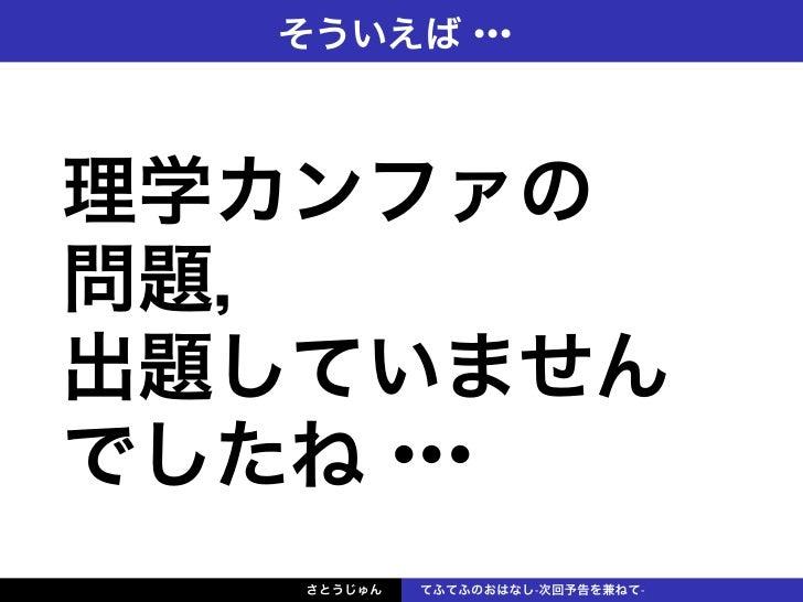 つくば理学カンファレンスからの挑戦状[The letter of challenge from Tsukuba Science Conference's Committee」