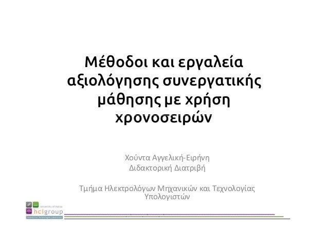 """""""Μέθοδοι και εργαλεία αξιολόγησης συνεργατικής μάθησης με χρήση χρονοσειρών"""" - Παρουσίαση Διδακτορικής Διατριβής"""