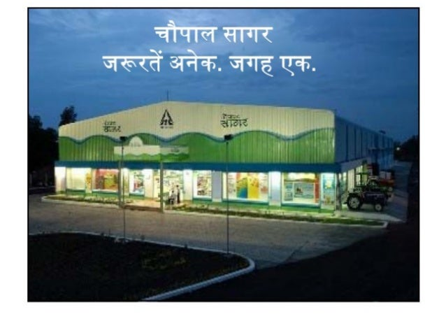 Choupal sagar rural hypermarket