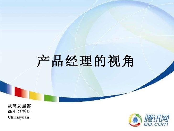 产品经理的视角 战略发展部 商业分析组 Chrissyuan