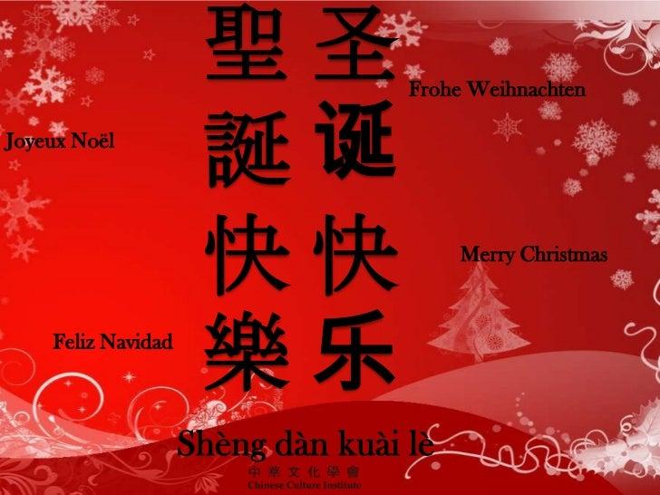 聖圣                     誕诞                                   Frohe WeihnachtenJoyeux Noël                     快快           ...