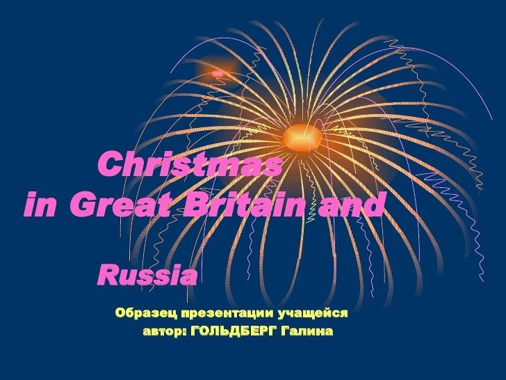 Christmas  in Great Britain and     Russia   Образец презентации учащейся  автор: ГОЛЬДБЕРГ Галина