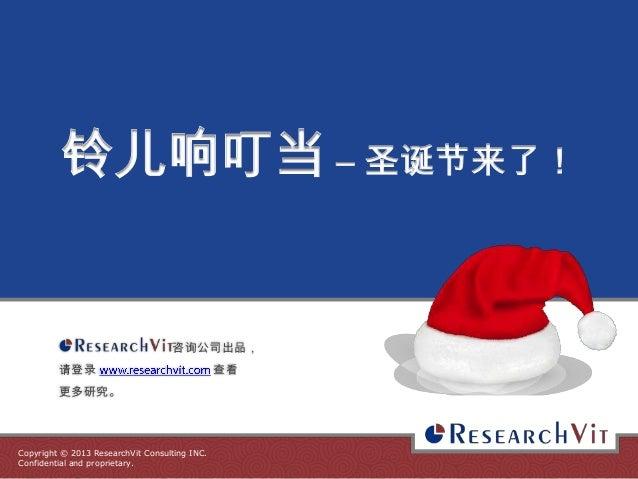 铃儿响叮当 – 圣诞节来了!  咨询公司出品, 请登录  更多研究。  Copyright © 2013 ResearchVit Consulting INC. Confidential and proprietary.  查看
