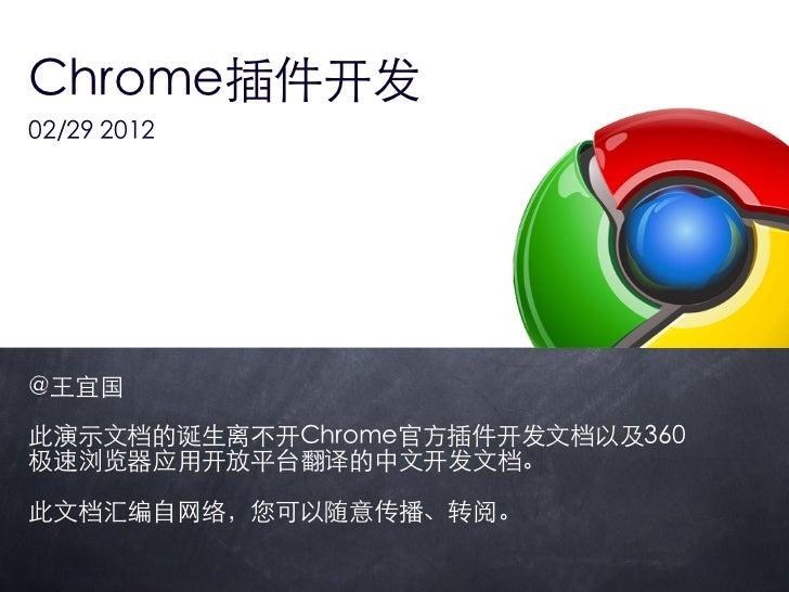 Chrome插件开发