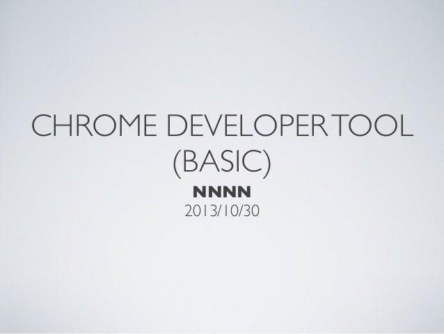 Chrome dev tool