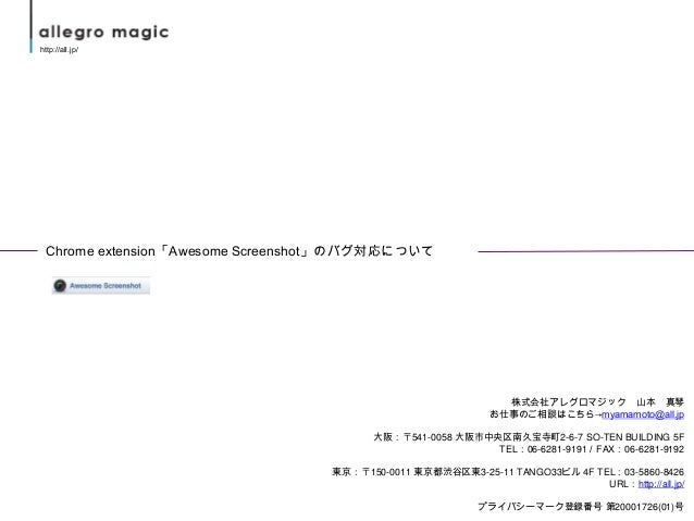 http://all.jp/  Chrome extension「Awesome Screenshot」のバグ対応について                                                             ...