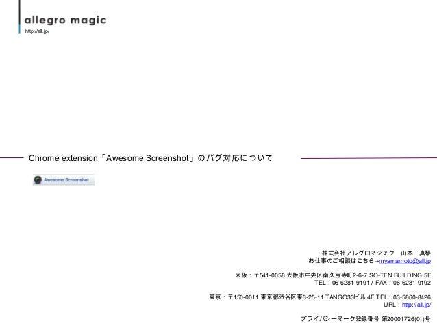 Chrome extension「awesome screenshot」 bug