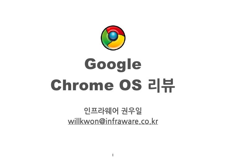 GoogleChrome OS 리뷰      인프라웨어권우일 willkwon@infraware.co.kr            1