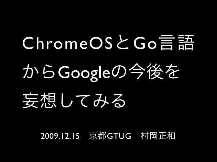 Chrome osとgo言語からgoogleの今後を妄想してみる