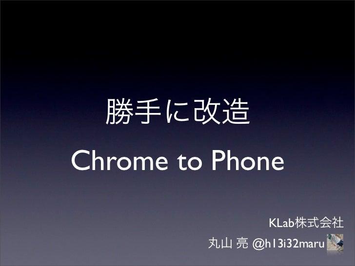 勝手に改造 Chrome to Phone