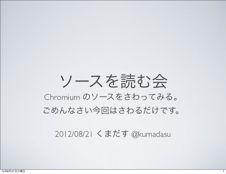 Chromium androidビルド