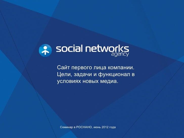 Сайт первого лица компании.Цели, задачи и функционал вусловиях новых медиа. Семинар в РОСНАНО, июнь 2012 года