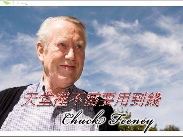 天堂裡不需要用到錢 (Chuck feeney)