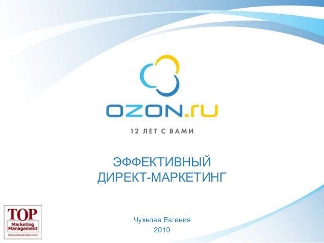 ЭФФЕКТИВНЫЙ ДИРЕКТ-МАРКЕТИНГ Чухнова Евгения 2010