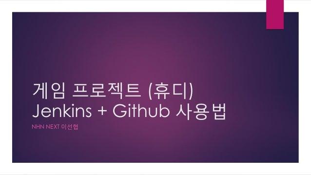 [NHN_NEXT] 게임 휴먼 프로젝트 CI + GitHub 세팅 방법