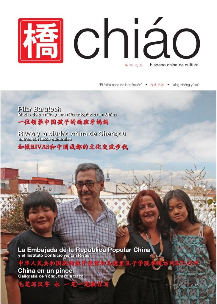 "西 华 文 化        hispano china de cultura                                        ""El éxito nace de la reflexión"" • 行成于思 • ""x..."