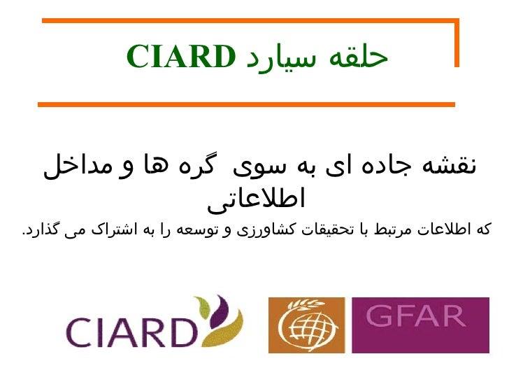 Ciard Ring- Farsi