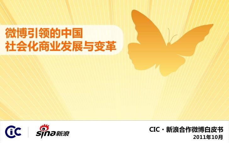 微博引领癿中国  社会化商业収展不发革                                                  CIC·新浪合作微博白皮书© 2011 CIC • SINA   《CIC•新浪吅作微博白皮书—微博引领癿...